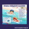 самыми правила посещения бассейна в картинках халы? шеберлері