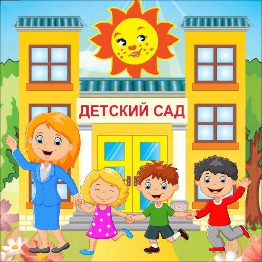 2. Детский сад