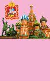 Московская область - краеведение